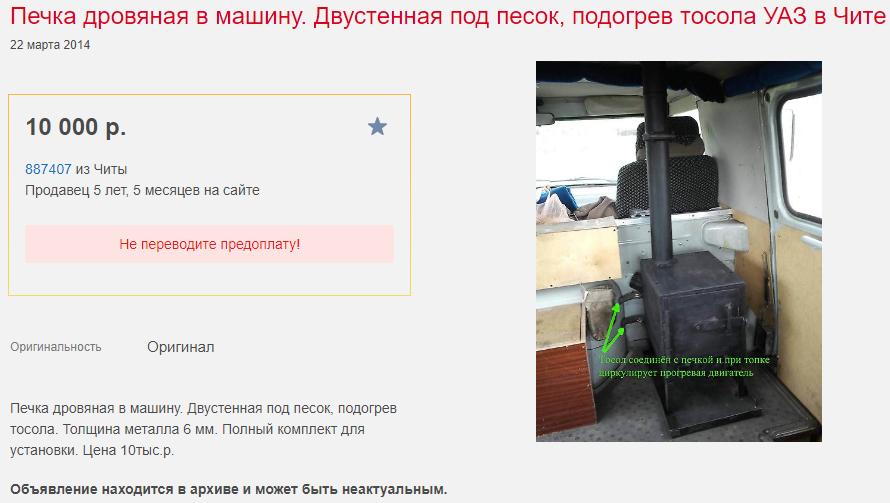 автономный подогреватель на УАЗ