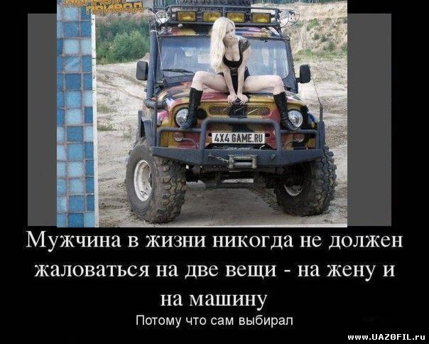 УАЗ с сайта Uazofil.ru 158.jpg
