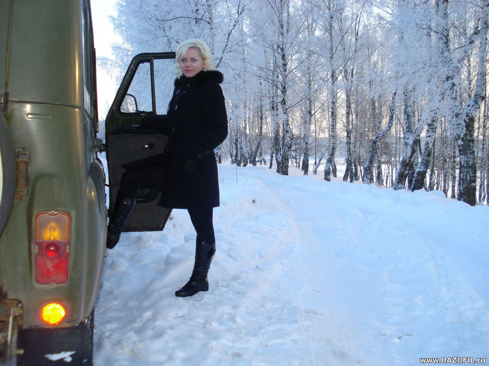 и Девушки с сайта Uazofil.ru 132.jpg