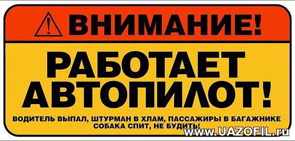 на УАЗ с сайта Uazofil.ru 13.jpg