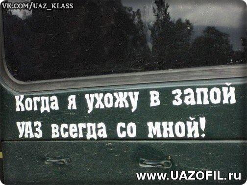на УАЗ с сайта Uazofil.ru 28.jpg