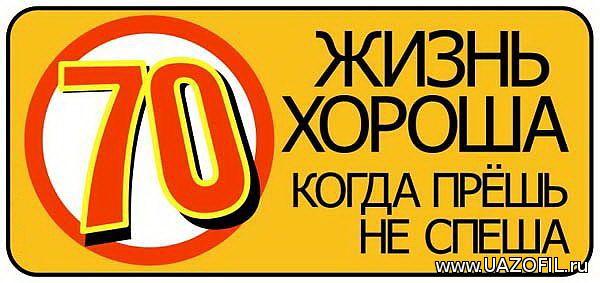 Наклейка на УАЗ с сайта Uazofil.ru 36.jpg