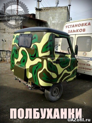 УАЗ с сайта Uazofil.ru 013.jpg