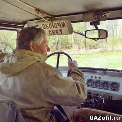 УАЗ с сайта Uazofil.ru 016.jpg