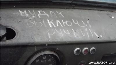 УАЗ с сайта Uazofil.ru 038.png