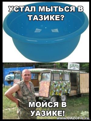 УАЗ с сайта Uazofil.ru 051.jpg