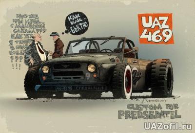 УАЗ с сайта Uazofil.ru 064.jpg