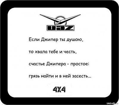 УАЗ с сайта Uazofil.ru 069.jpg