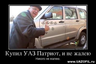 УАЗ с сайта Uazofil.ru 078.jpg