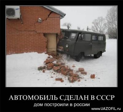 УАЗ с сайта Uazofil.ru 093.jpg