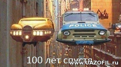 УАЗ с сайта Uazofil.ru 106.jpg