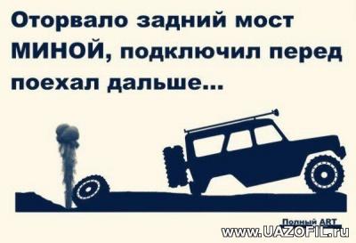 УАЗ с сайта Uazofil.ru 115.jpg