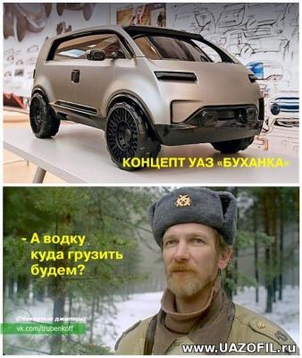 УАЗ с сайта Uazofil.ru 122.jpg