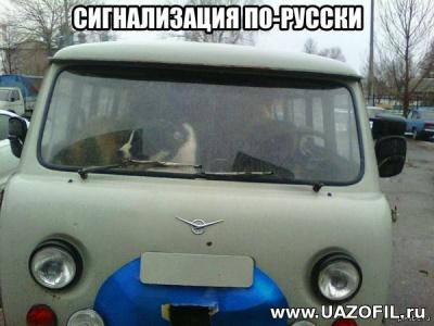УАЗ с сайта Uazofil.ru 144.jpg