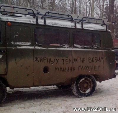 УАЗ с сайта Uazofil.ru 172.jpg