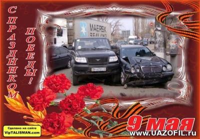 УАЗ с сайта Uazofil.ru 192.jpg
