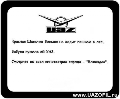 УАЗ с сайта Uazofil.ru 194.jpg