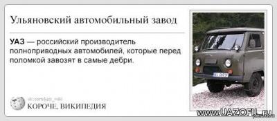 УАЗ с сайта Uazofil.ru 195.jpg