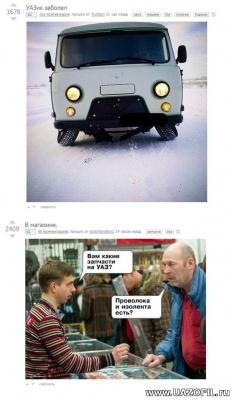 УАЗ с сайта Uazofil.ru 204.jpg