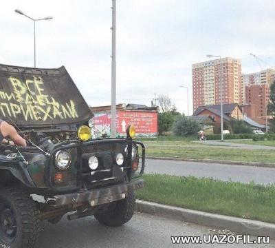 УАЗ с сайта Uazofil.ru 214.jpg