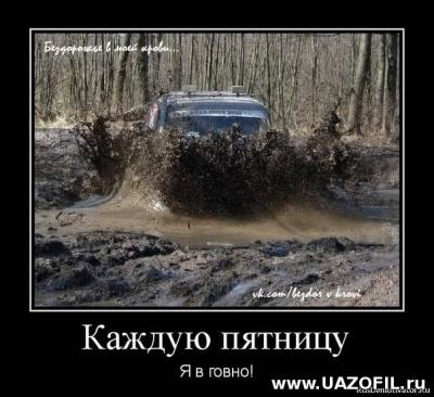 УАЗ с сайта Uazofil.ru 220.jpg