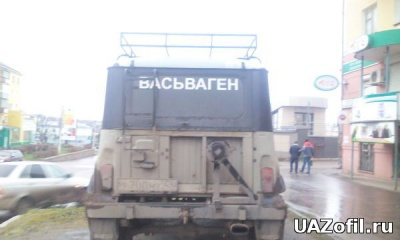 УАЗ с сайта Uazofil.ru 225.jpg