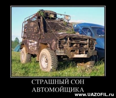 УАЗ с сайта Uazofil.ru 226.jpg