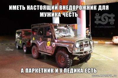 УАЗ с сайта Uazofil.ru 238.jpg