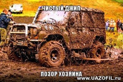 УАЗ с сайта Uazofil.ru 243.jpg