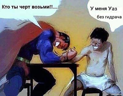 УАЗ с сайта Uazofil.ru 266.jpg