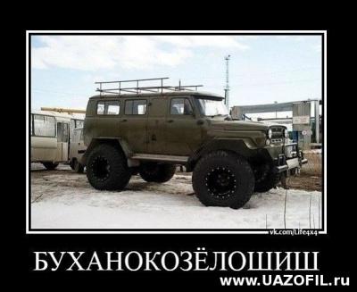 УАЗ с сайта Uazofil.ru 268.jpg