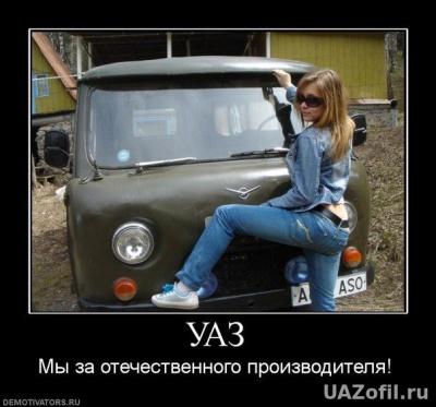 и Девушки с сайта Uazofil.ru 017.jpg