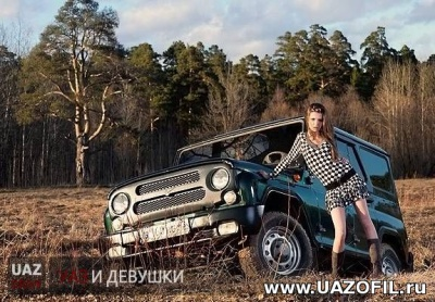 и Девушки с сайта Uazofil.ru 124.jpg