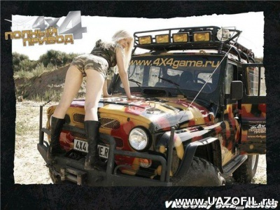 и Девушки с сайта Uazofil.ru 127.jpg