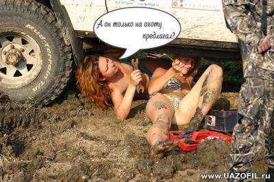 и Девушки с сайта Uazofil.ru 173.jpg