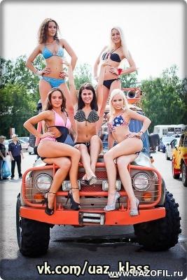 и Девушки с сайта Uazofil.ru 234.jpg