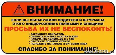 на УАЗ с сайта Uazofil.ru 01.jpg
