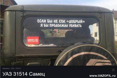 на УАЗ с сайта Uazofil.ru 02.jpg