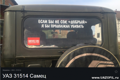 на УАЗ с сайта Uazofil.ru 03.png