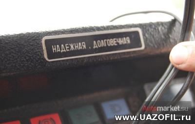 на УАЗ с сайта Uazofil.ru 08.jpg