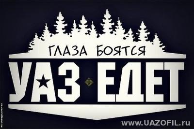 на УАЗ с сайта Uazofil.ru 09.jpg