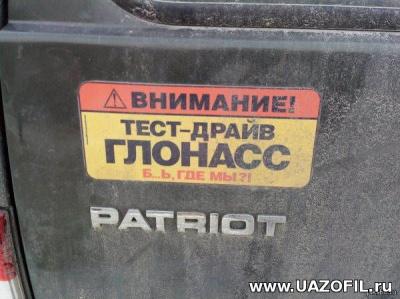 на УАЗ с сайта Uazofil.ru 10.jpg