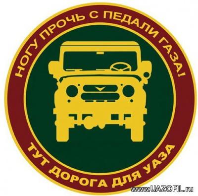 на УАЗ с сайта Uazofil.ru 11.jpg