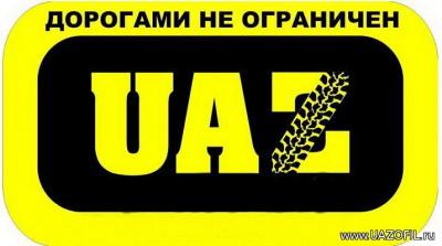 на УАЗ с сайта Uazofil.ru 12.jpg