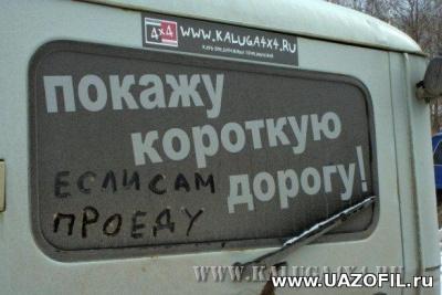 на УАЗ с сайта Uazofil.ru 14.jpg