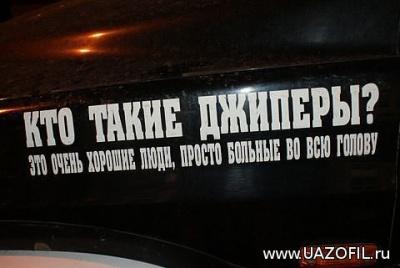 на УАЗ с сайта Uazofil.ru 16.jpg