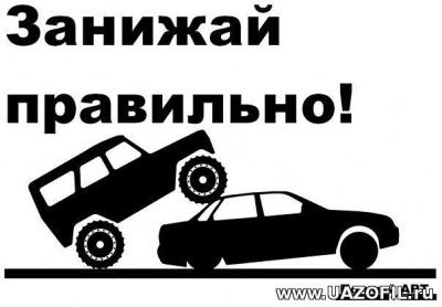 на УАЗ с сайта Uazofil.ru 18.jpg