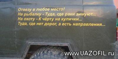на УАЗ с сайта Uazofil.ru 19.jpg