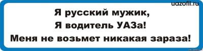 на УАЗ с сайта Uazofil.ru 20.jpg