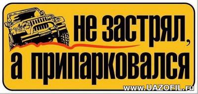 на УАЗ с сайта Uazofil.ru 21.jpg